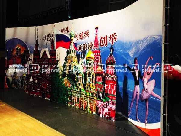 press wall москва