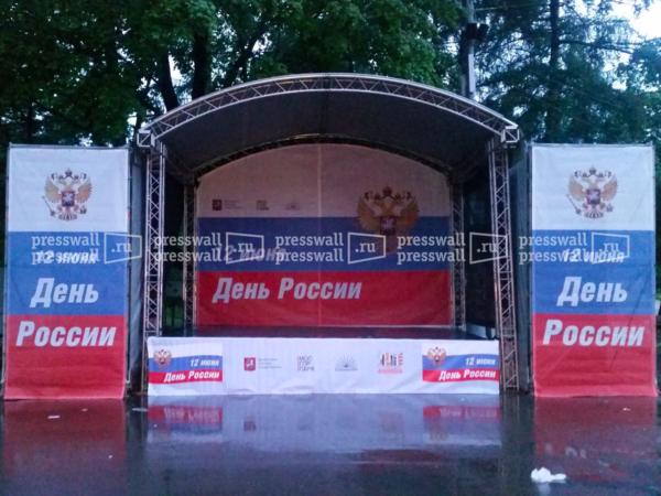 задник сцены день россии